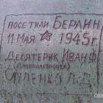 НадписьНаПушке